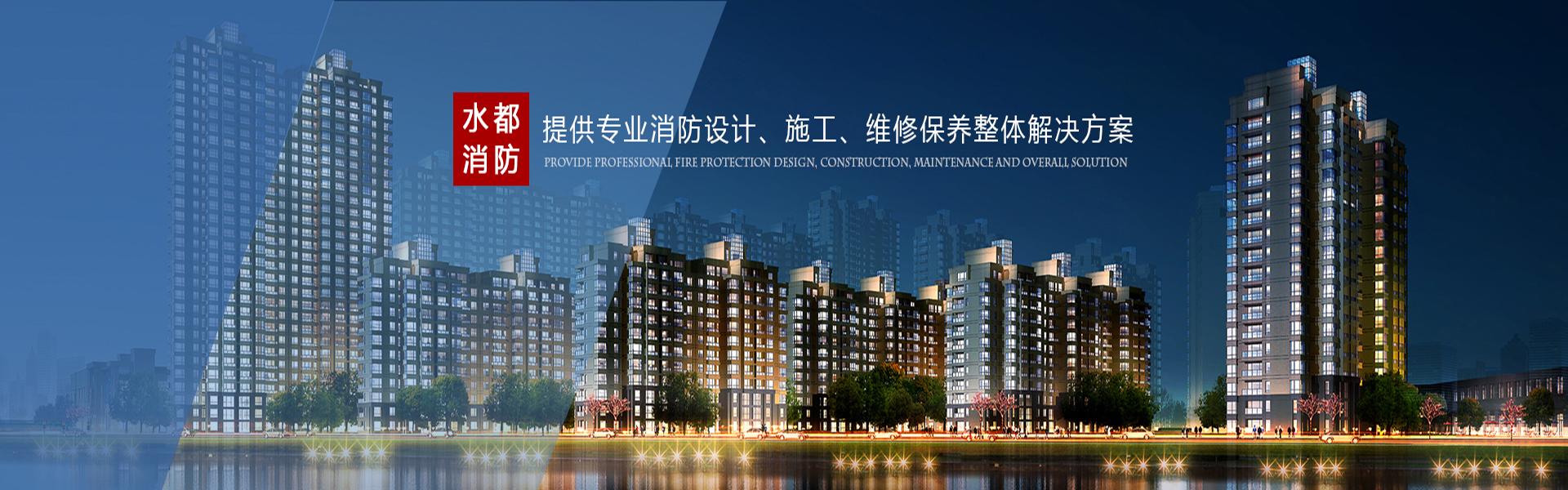 惠州消防工程